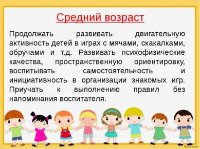 Средний возраст Продолжать развивать двигательную активность детей в играх с ...