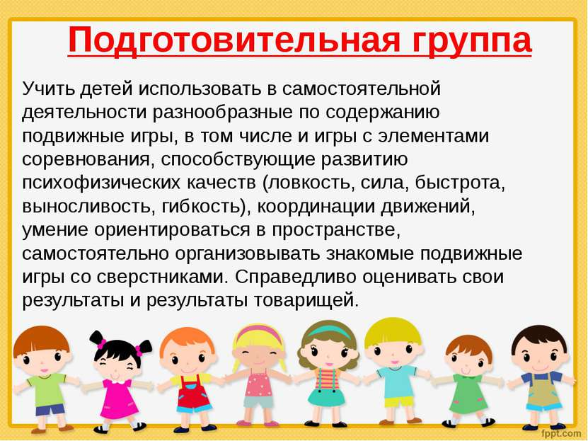 Подготовительная группа Учить детей использовать в самостоятельной деятельнос...