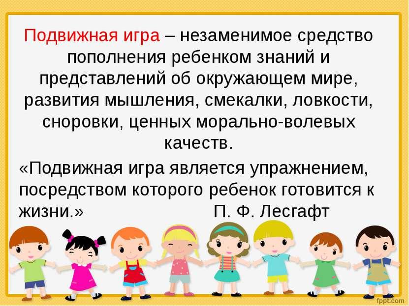 Подвижная игра – незаменимое средство пополнения ребенком знаний и представле...