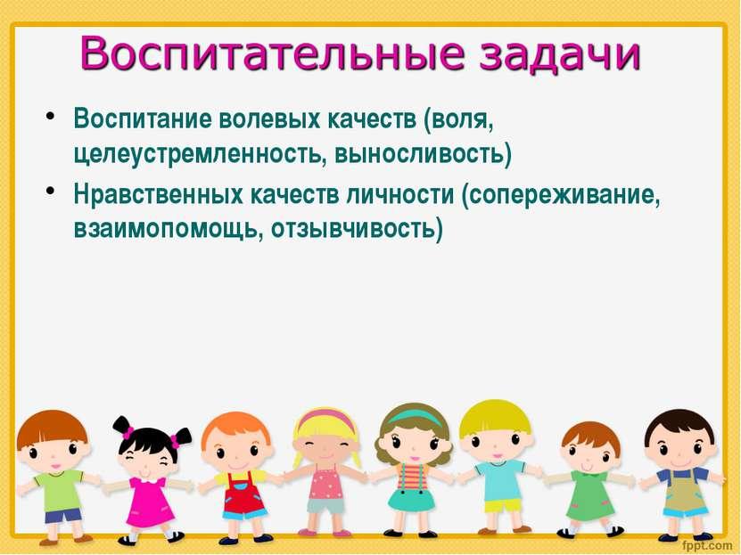 Воспитание волевых качеств (воля, целеустремленность, выносливость) Нравствен...