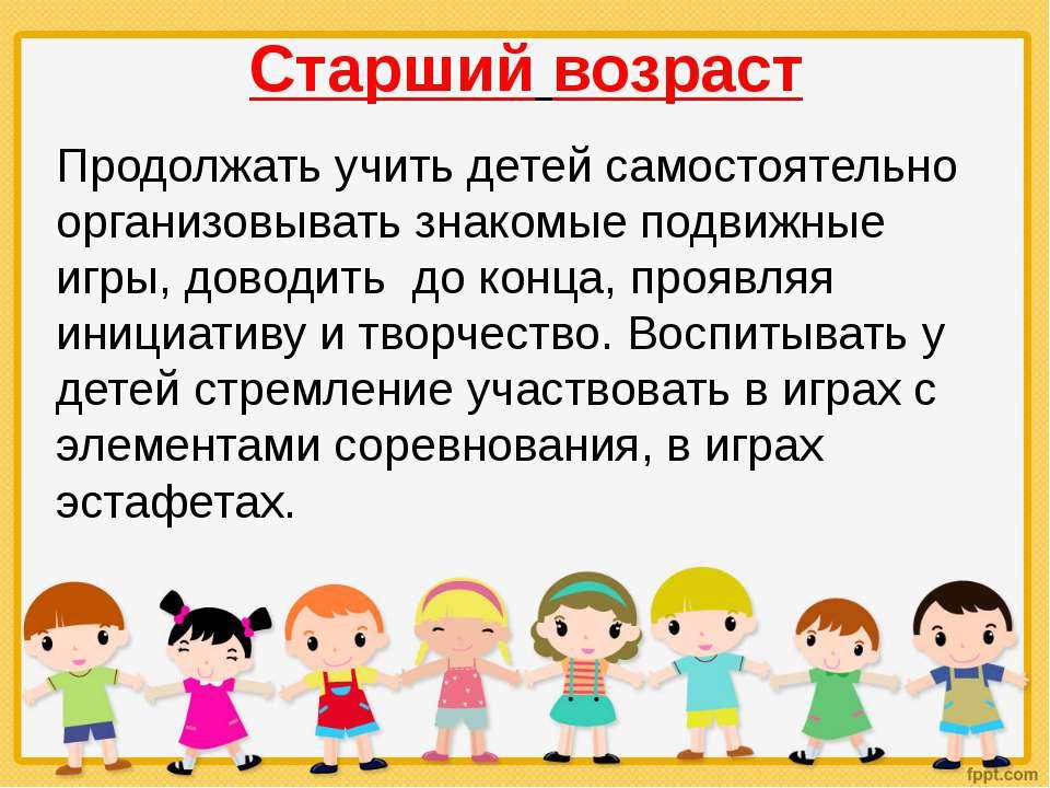 Старший возраст Продолжать учить детей самостоятельно организовывать знакомые...
