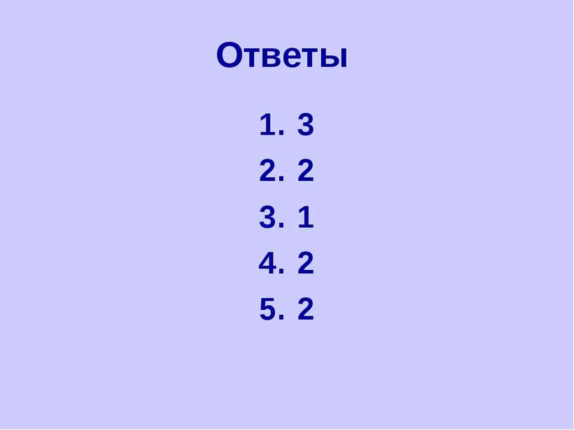 Ответы 3 2 1 2 2