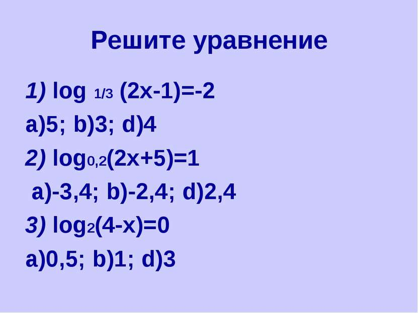 Решите уравнение 1) log 1/3 (2x-1)=-2 a)5; b)3; d)4 2) log0,2(2x+5)=1 a)-3,4;...