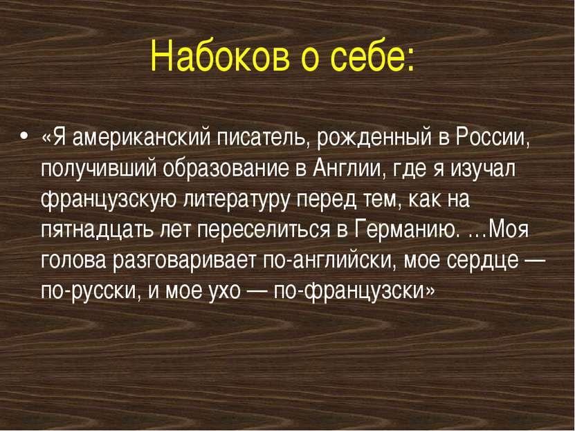 Набоков о себе: «Я американский писатель, рожденный в России, получивший обра...