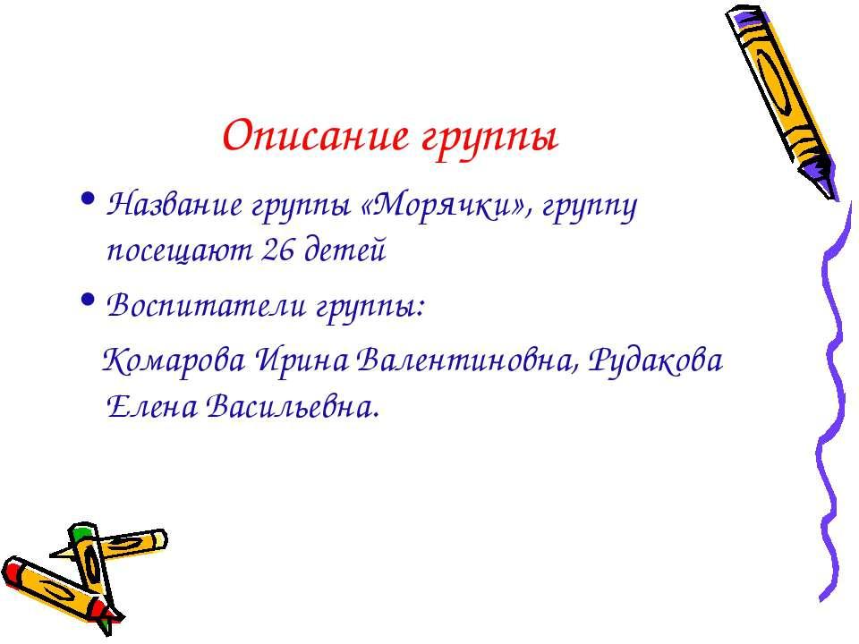 Описание группы Название группы «Морячки», группу посещают 26 детей Воспитате...