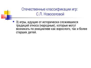 Отечественные классификации игр: С.Л. Новоселовой 3) игры, идущие от историче...