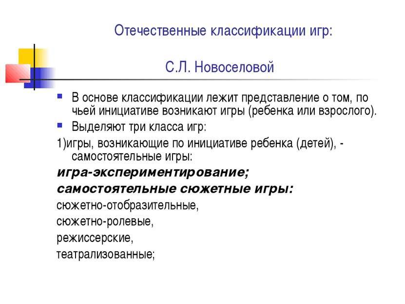 Отечественные классификации игр: С.Л. Новоселовой В основе классификации лежи...