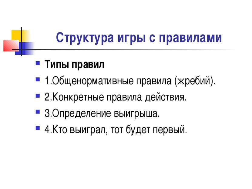 Структура игры с правилами Типы правил 1.Общенормативные правила (жребий). 2....