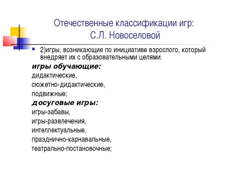 Отечественные классификации игр: С.Л. Новоселовой 2)игры, возникающие по иниц...