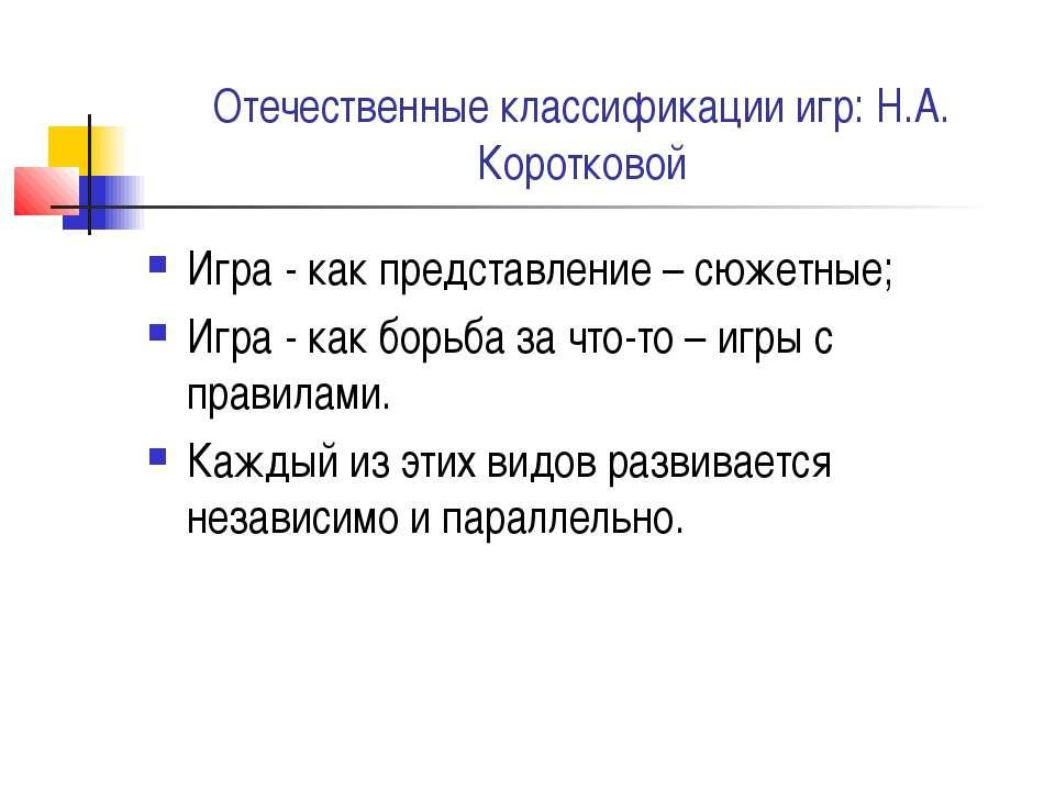 Отечественные классификации игр: Н.А. Коротковой Игра - как представление – с...