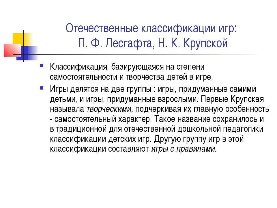 Отечественные классификации игр: П. Ф. Лесгафта, Н. К. Крупской Классификация...