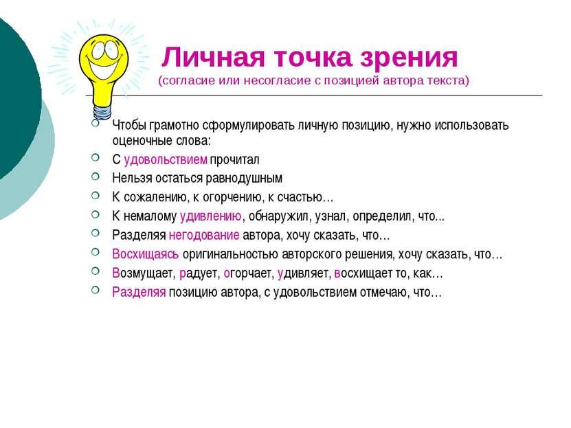 Личная точка зрения (согласие или несогласие с позицией автора текста) Чтобы ...