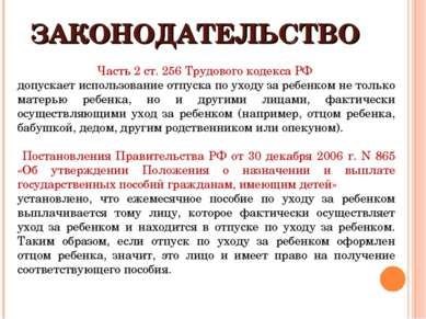 ЗАКОНОДАТЕЛЬСТВО Часть 2 ст. 256 Трудового кодекса РФ допускает использование...