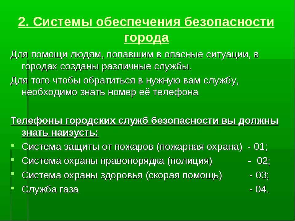 2. Системы обеспечения безопасности города Для помощи людям, попавшим в опасн...