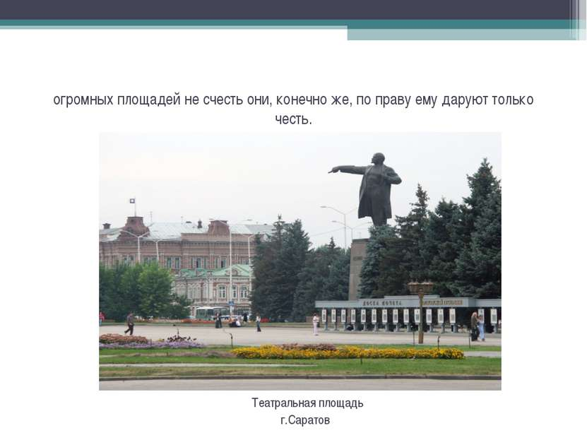 огромных площадей не счесть они, конечно же, по праву ему даруют только честь...