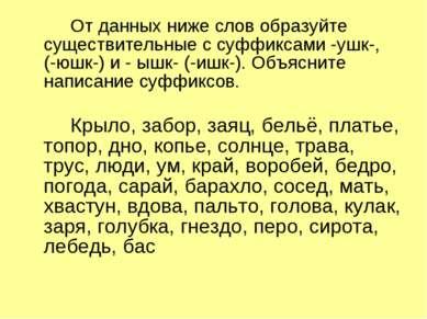 От данных ниже слов образуйте существительные с суффиксами -ушк-, (-юшк-) и -...