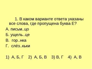 1. В каком варианте ответа указаны все слова, где пропущена буква Е? А. письм...