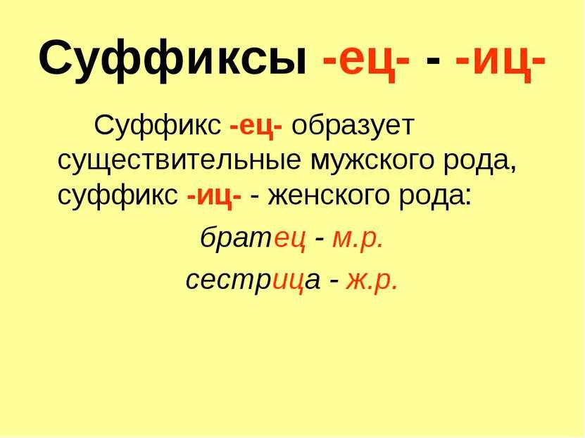 Суффиксы -ец- - -иц- Суффикс -ец- образует существительные мужского рода, суф...