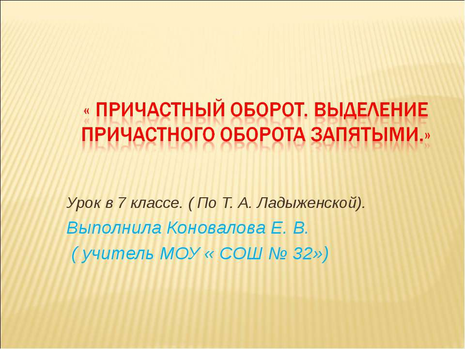 Урок в 7 классе. ( По Т. А. Ладыженской). Выполнила Коновалова Е. В. ( учител...