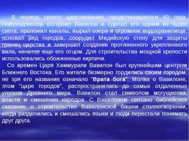 В период своего царствования, продолжавшегося 43 года, Навуходоносор отстроил...