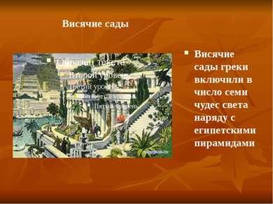 Висячие сады Висячие сады греки включили в число семи чудес света наряду с ег...