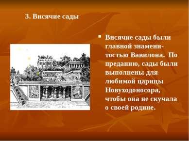 3. Висячие сады Висячие сады были главной знамени-тостью Вавилона. По предани...