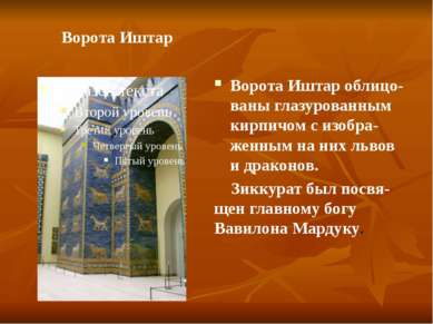 Ворота Иштар Ворота Иштар облицо-ваны глазурованным кирпичом с изобра-женным ...
