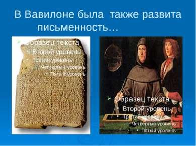В Вавилоне была также развита письменность…