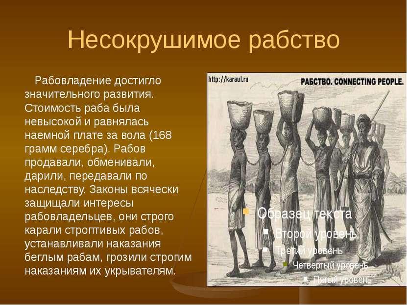 Несокрушимое рабство Рабовладение достигло значительного развития. Стоимость ...