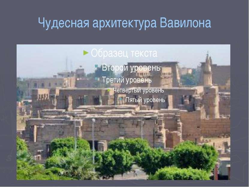 Чудесная архитектура Вавилона