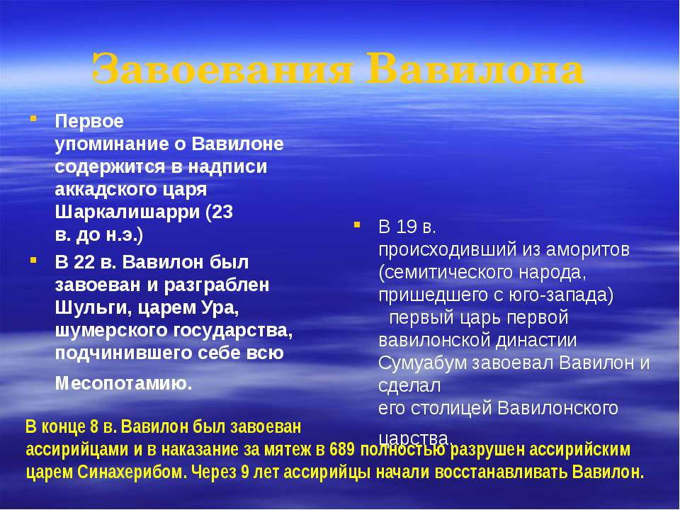 Завоевания Вавилона Первое упоминание о Вавилоне содержится в надписи аккадск...