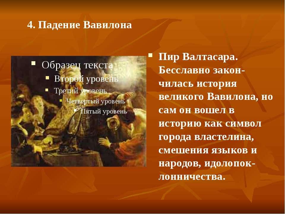 4. Падение Вавилона Пир Валтасара. Бесславно закон-чилась история великого Ва...