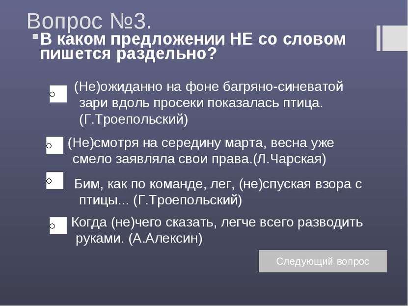 Вопрос №3. В каком предложении НЕ со словом пишется раздельно? (Не)смотря на ...