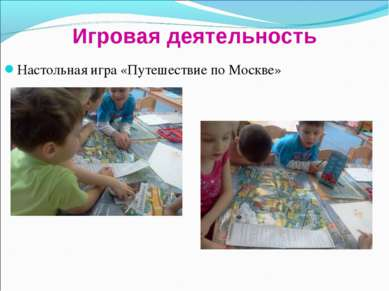 Игровая деятельность Настольная игра «Путешествие по Москве»