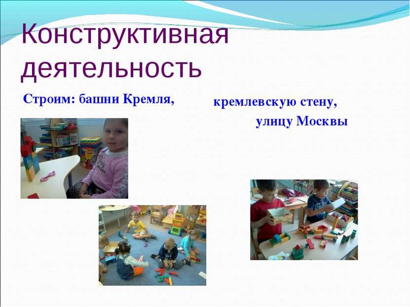 Конструктивная деятельность Строим: башни Кремля, кремлевскую стену, улицу Мо...
