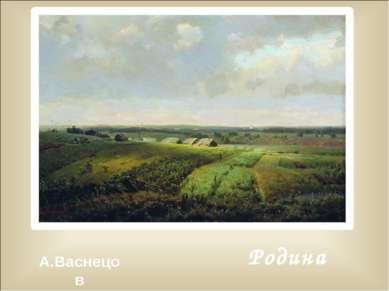А.Васнецов Родина