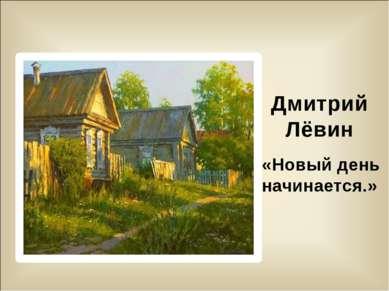 Дмитрий Лёвин «Новый день начинается.»