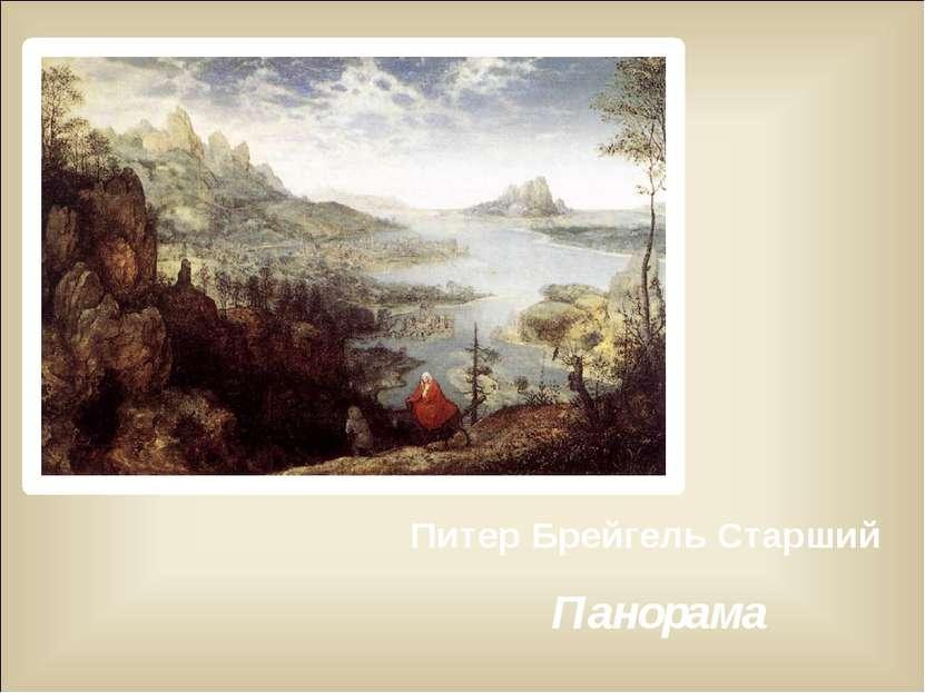Питер Брейгель Старший Панорама