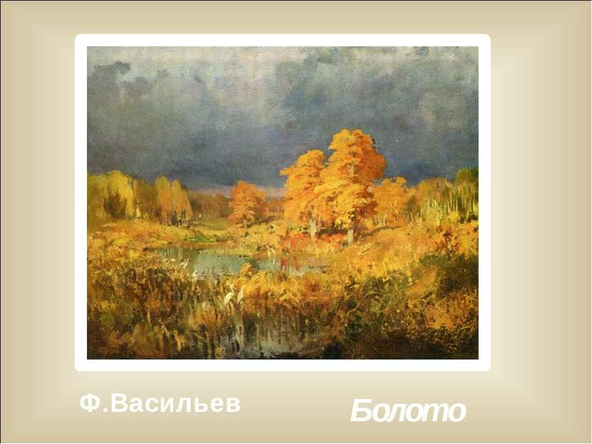 Ф.Васильев Болото