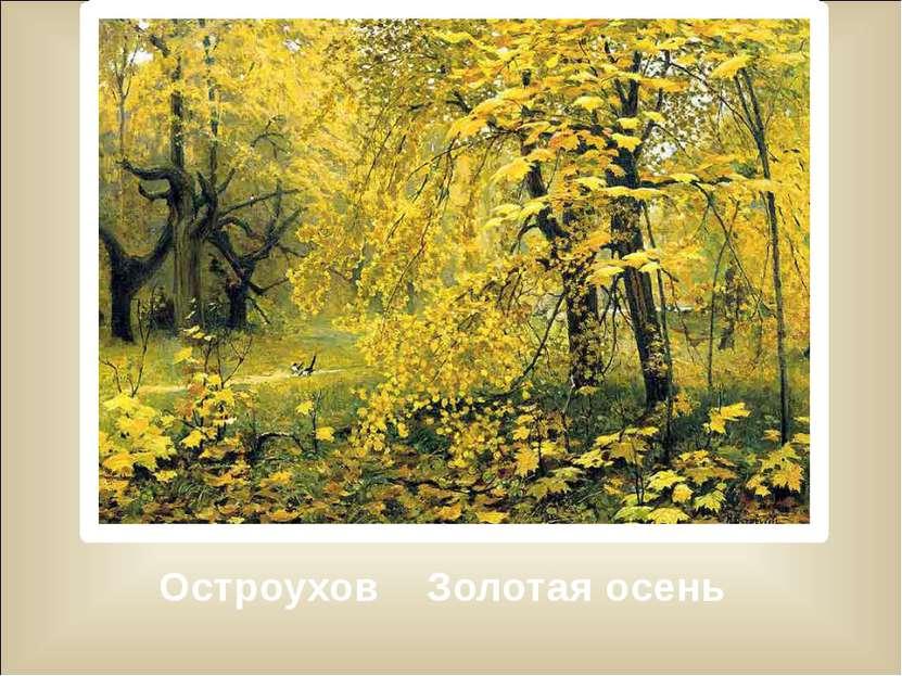 Остроухов Золотая осень
