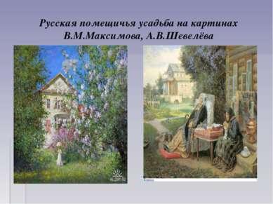Русская помещичья усадьба на картинах В.М.Максимова, А.В.Шевелёва