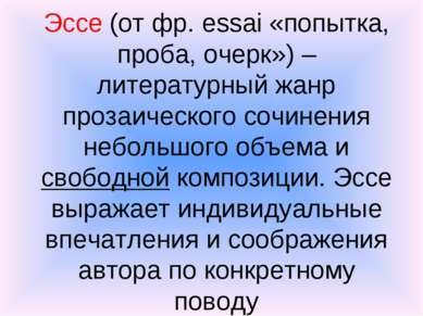 Эссе (от фр. essai «попытка, проба, очерк») – литературный жанр прозаического...