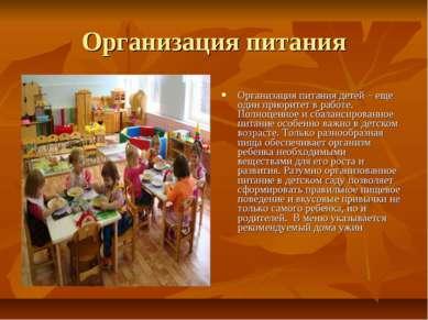 Организация питания Организация питания детей – еще один приоритет в работе. ...