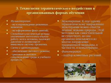 3. Технологии терапевтического воздействия в организованных формах обучения М...