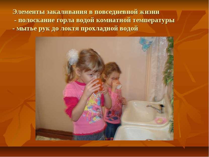 Элементы закаливания в повседневной жизни - полоскание горла водой комнатной ...