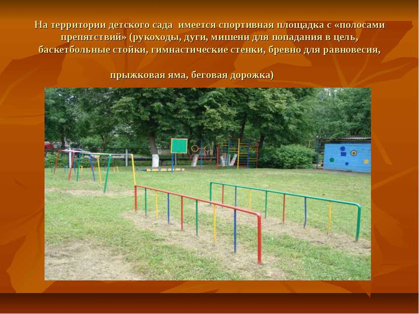 На территории детского сада имеется спортивная площадка с «полосами препятст...