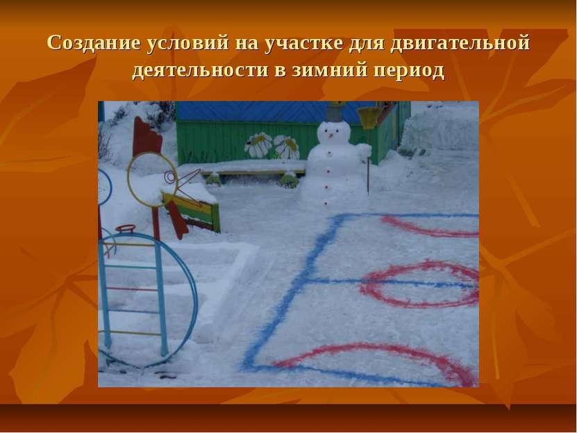 Создание условий на участке для двигательной деятельности в зимний период