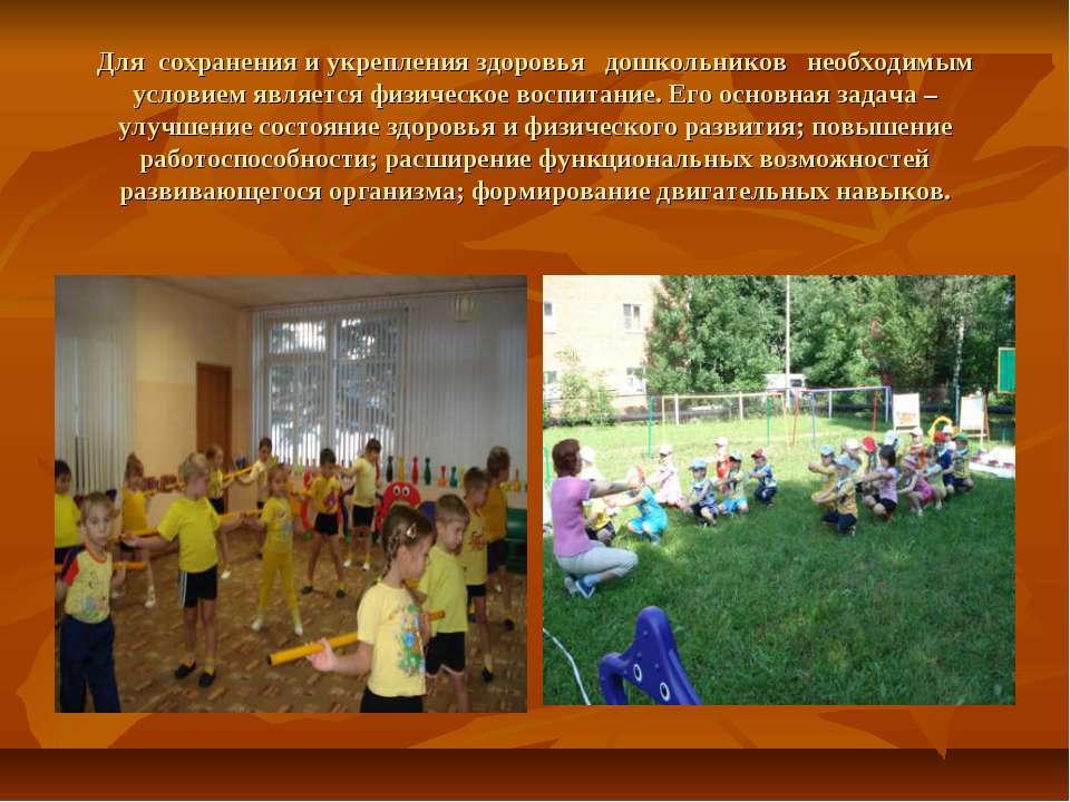 Для сохранения и укрепления здоровья дошкольников необходимым условием являет...