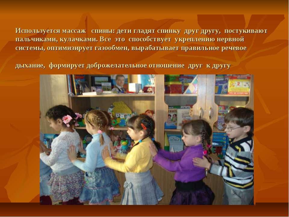 Используется массаж спины: дети гладят спинку друг другу, постукивают пальчик...