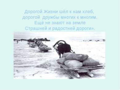 Дорогой Жизни шёл к нам хлеб, дорогой дружбы многих к многим. Ещё не знают на...